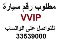 مطلوب رقم سيارة VVIP