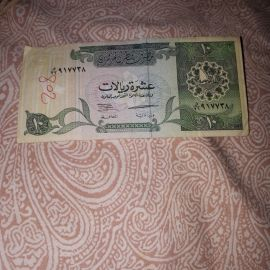 sale old 10 riyal