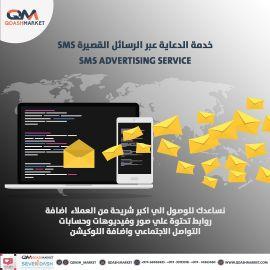 التسويق عبر الرسائل النصية SMS