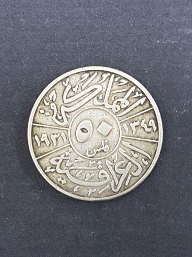 50 فلس عراقي فضة الملك فيصل الأول