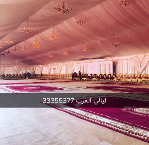 خيم حفلات خيام عزاءكوش خلفيات فرش