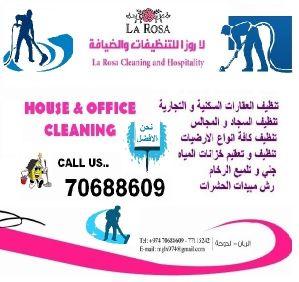 شركة لاروزا للتنظيفات و الضيافة