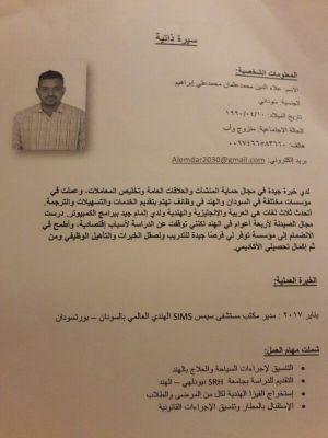 علاءالدين محمدعثمان محمدعلي ابراهيم