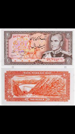 Iran Shah 20 Riyals