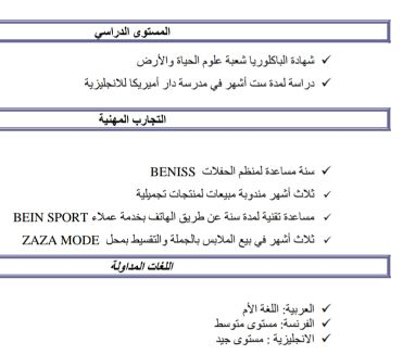 Moroccan girl looking for job vacancy