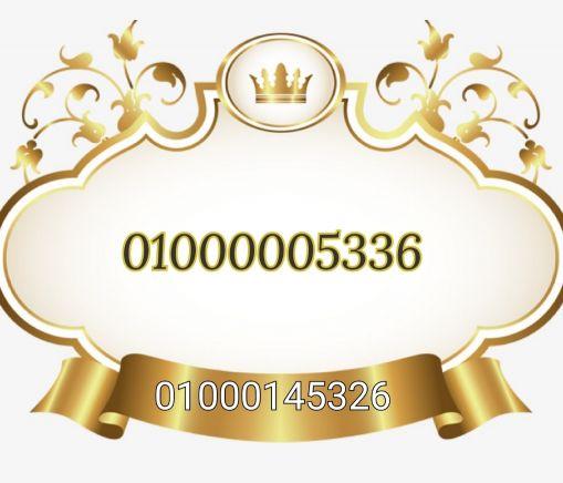 رقم ٠١٠٠ ألف