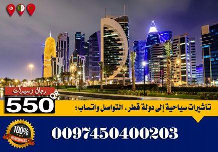 تأشيرات سياحية  30 يوم الى دولة قطر