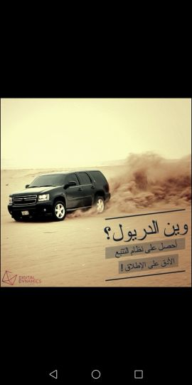 أحدث جهاز تتبع سيارات في قطر