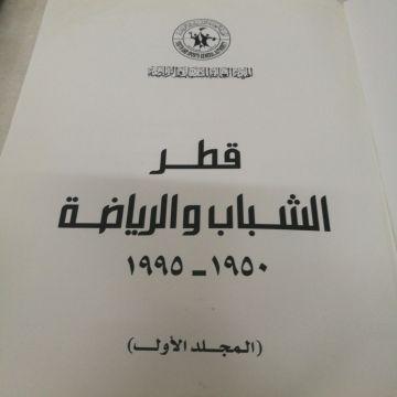 مجلد للهيئة العامة للشباب والرياضة