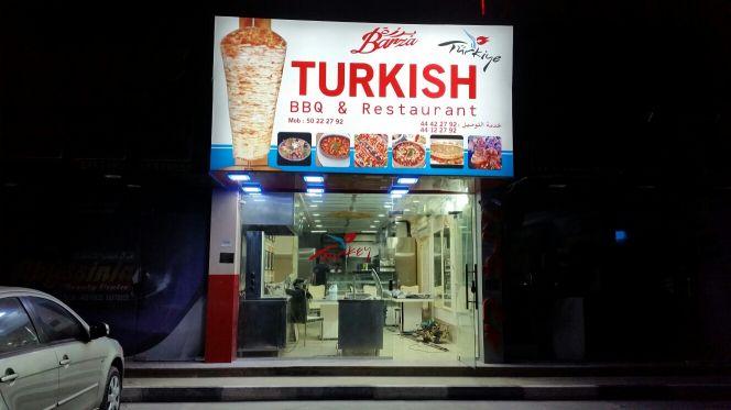 مطعم التركى للمشويات والفطاير