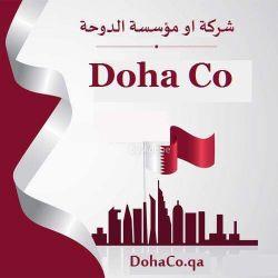 نطاق شركة الدوحة - DohaCo.qa