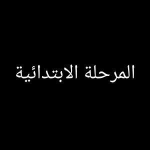 مدرسة مغربية..