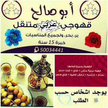 قهوجي للمناسبات عربي
