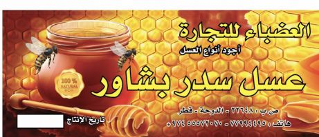 للبيع عسل سدر