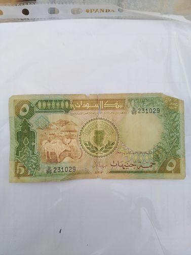خمسة جنيه سوداني عام 1987 للبيع