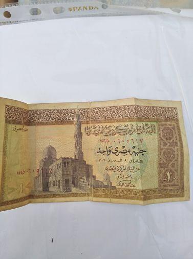 جنيه مصري عام 1975