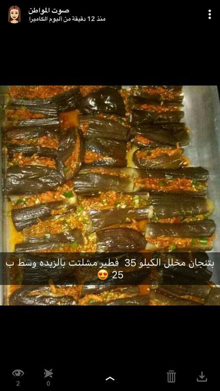 أكلات مصريه