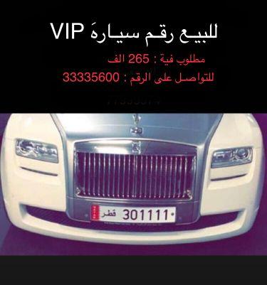 ⭐️ للبيع رقم VIP ⭐️