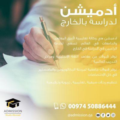 توفير قبولات للدراسه بالخارج