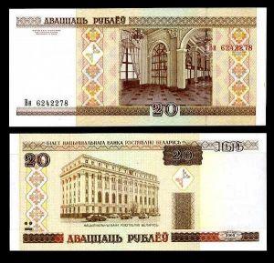 روسيا البيضاء ٢٠ روبل