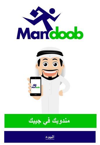 Mandoob service