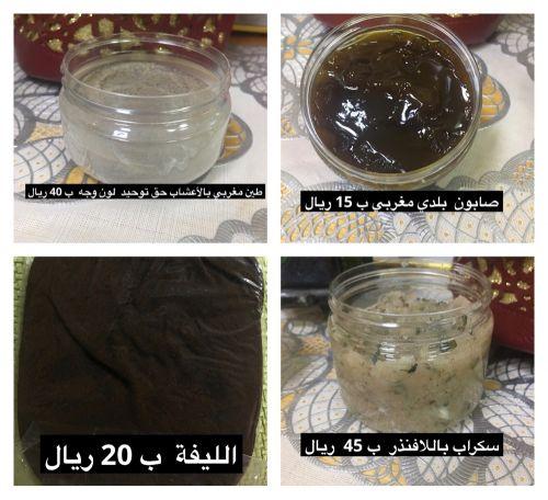 مجموعة حمام مغربي ١٠٠٪ طبيعي