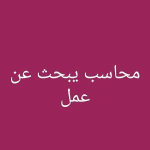 ابحث عن عمل والله الموفق