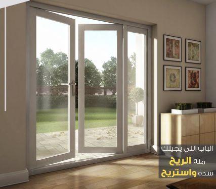 معماري قطر للنوافذ والابواب upvc