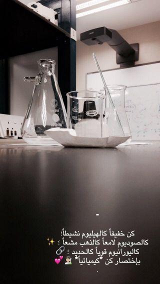 معلمة كيمياء بالوكرة خبرة بالمستقلة