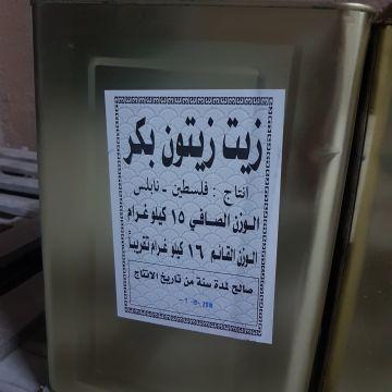زيت زيتون فلسطيني ، زيتون زعتر ،ميرمية