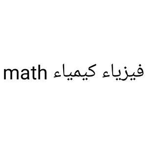 مدرسة فيزياء كيمياء رياضيات