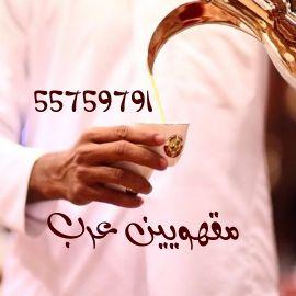 جيران للمقهويين قطر