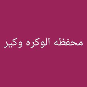 محفظه قران في الوكره والوكير