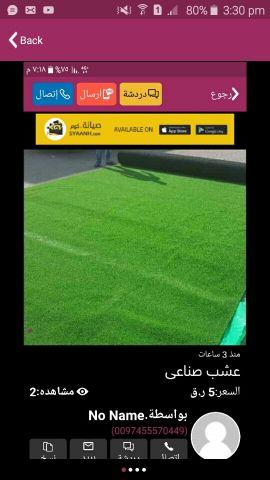 عشب اصطناعي