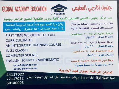 مركز غلوبل اكاديمي التعليمي