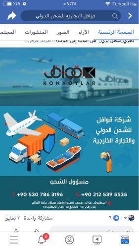 شركة قوافل للشحن من تركيا الى قطر