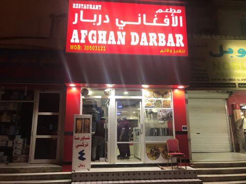 مطعم افغاني جديد للبيع