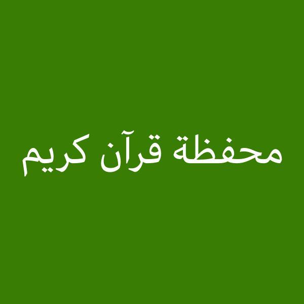 حلقة لتحفيظ القرآن الكريم