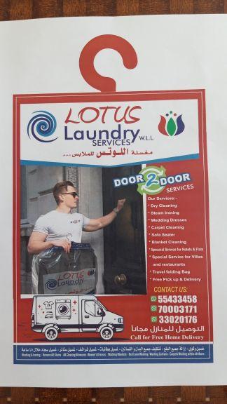 خدمات تنظيف وغسيل