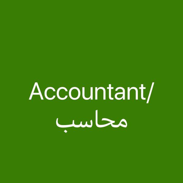 Accountant/محاسب