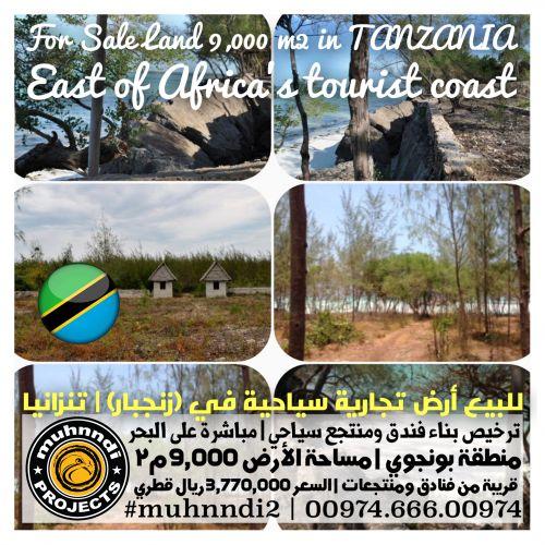 للبيع أرض زنجبار
