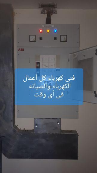 كهربائى أعمال الكهرباء والصيانه والاعطال