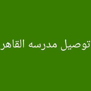 توصيل مدرسه القاهرة