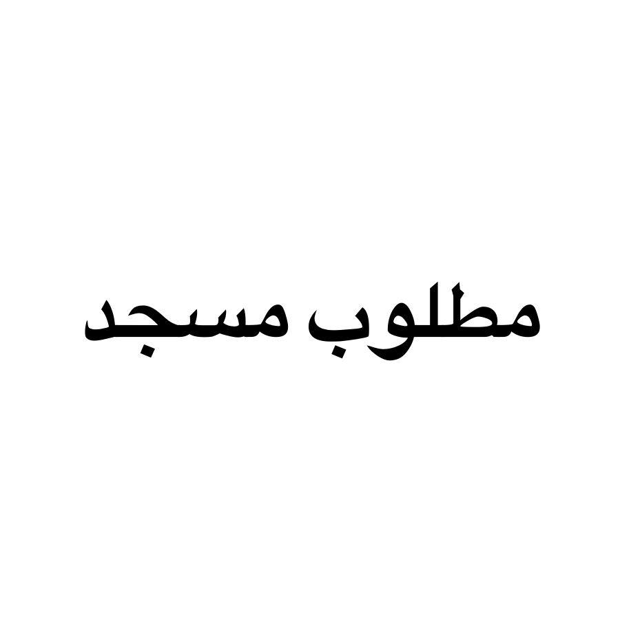 مطلوب مسجد بورت كبن لمنطقه محتاجه