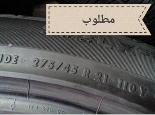 مطلوب اطارات او اطار حجم 275/45/21