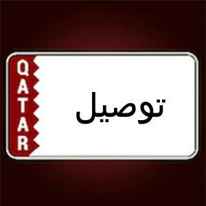 توصيل طلاب الي مدرسة قطر العالمية الدفنة