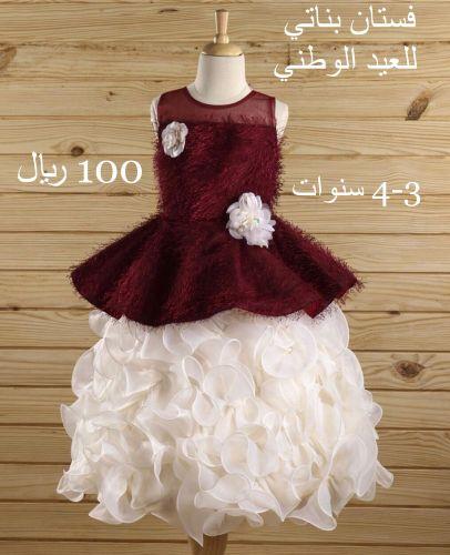 فستان بناتي العيد الوطني