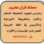 معلم قرآن وتجويد