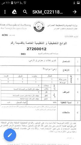 للبيع ارض تجارية شارع المطار مساحه 983م
