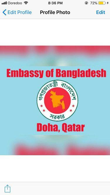 توثيق عقود البنغلاديش